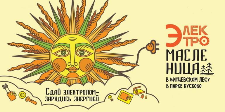 Весенний праздник «Электромасленица»