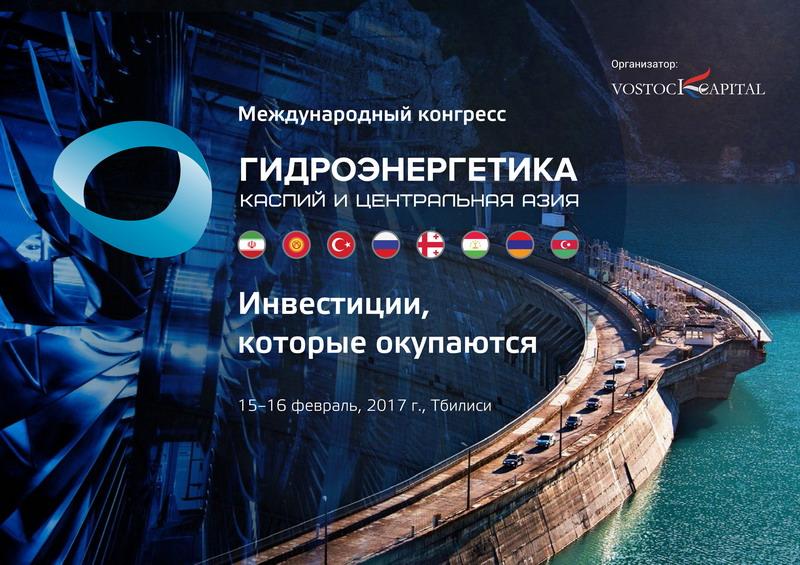 II международный конгресс и выставка «Гидроэнергетика. Каспий и Центральная Азия» (14-15 февраля, Тбилиси, Грузия) www.hydropowercongress.com
