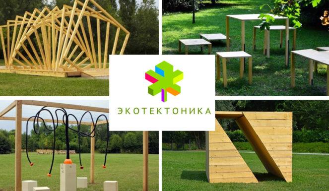 Продолжается прием заявок на соискание главной национальной премии в области экологической архитектуры и строительства «ЭКО_ТЕКТОНИКА – 2018»