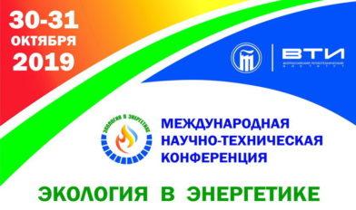 30-31 октября 2019 г. в ОАО «ВТИ» состоялась Международная научно-техническая конференция «Экология в энергетике»