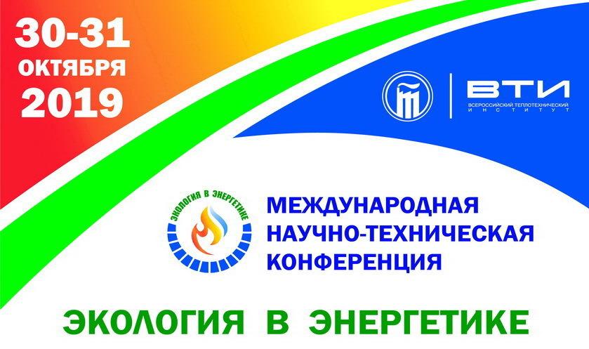 Международная научно-техническая конференция «Экология в энергетике» 30-31 октября 2019