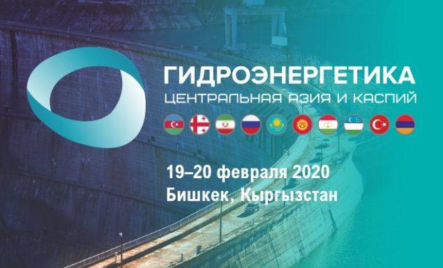 Voith Hydro, MC Bauchemie, Tractebel, Hydroplan, Wasserkraft Volk и другие присоединятся к 4-ому международному конгрессу и выставке «Гидроэнергетика. Центральная Азия и Каспий 2020»