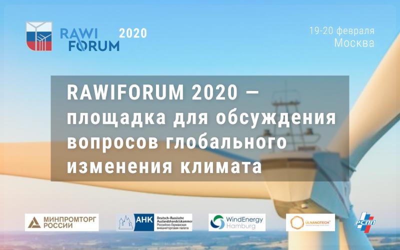 RAWIFORUM 2020 - площадка для обсуждения вопросов глобального изменения климата