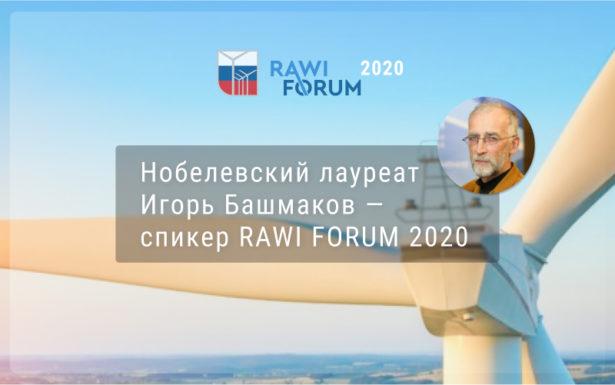 На RAWI FORUM 2020 Нобелевский лауреат Игорь Башмаков расскажет о роли ВИЭ в стратегии «никзоуглеродного» развития России и мира до 2050 года