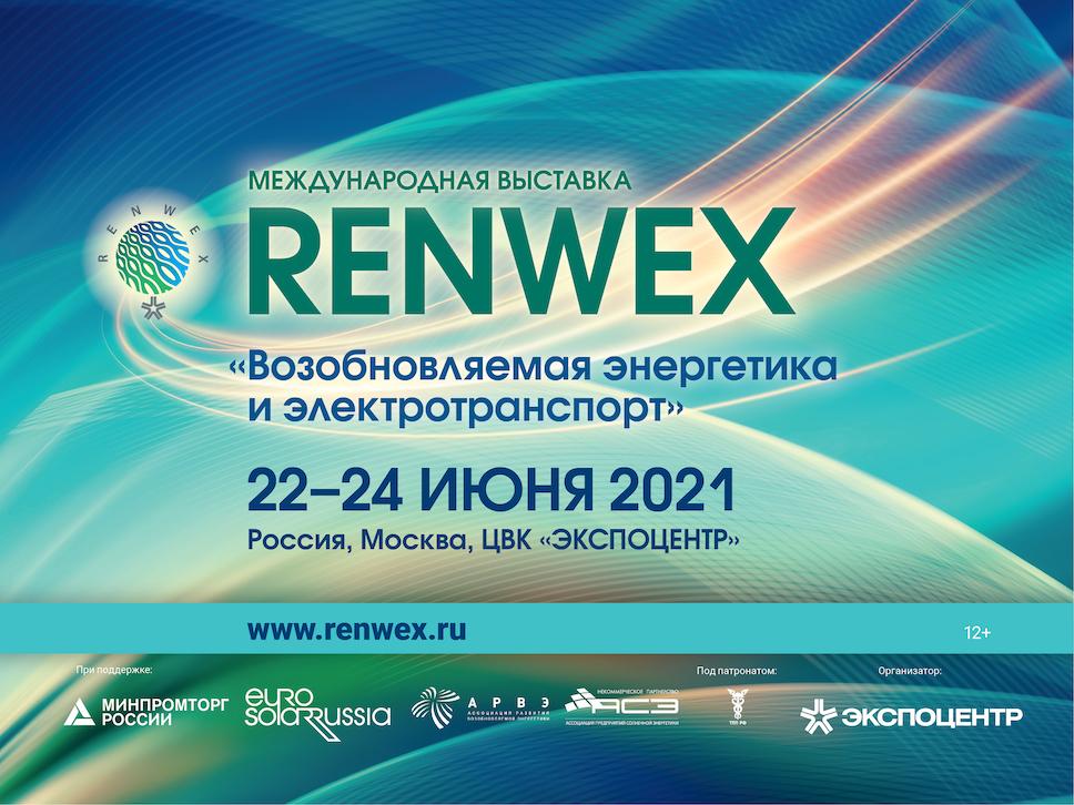 Международная выставка RENWEX 2021 и Международный форум «Возобновляемая энергетика для регионального развития» пройдут в июне 2021 года в ЦВК «ЭКСПОЦЕНТР»
