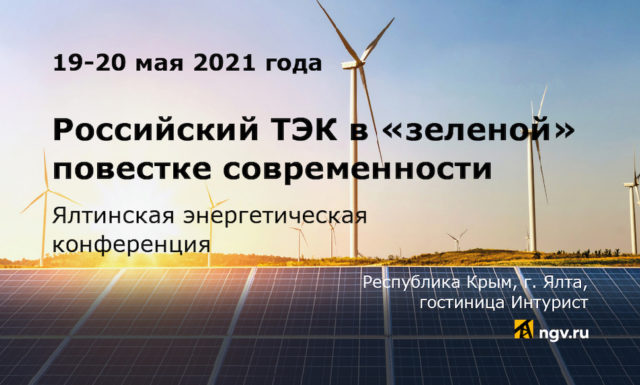 В Ялте обсудят «зеленую» политику России