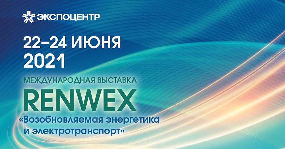 Renwex 2021: импульс разработкам новых источников энергии