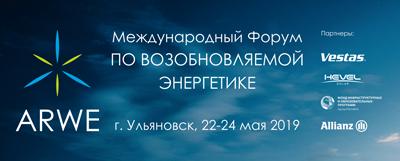 ARWE 2019 в Ульяновске