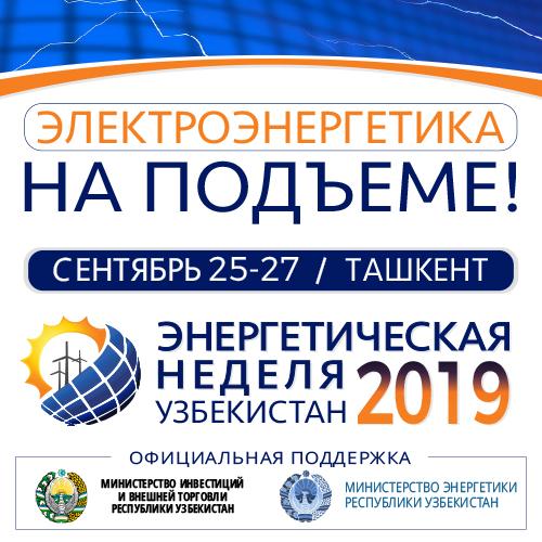 Энергетическая Неделя Армении