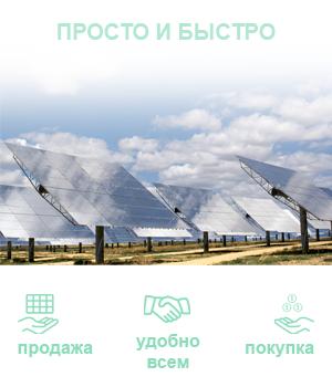Объявления на портале Clean Energo